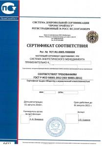 Образец сертификата ISO 50001:2011