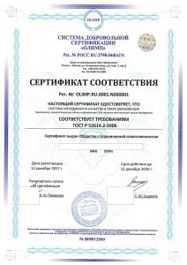 Образец сертификата ГОСТ Р 52614.2-2006
