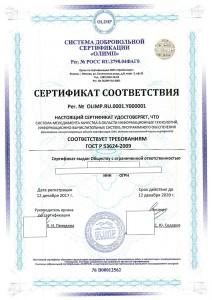 Образец сертификата ГОСТ Р 53624-2009