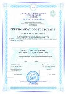 Образец сертификата ГОСТ Р 54934-2012