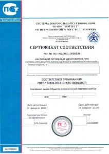 Образец сертификата ГОСТ Р 54934