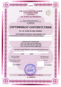 Образец сертификата интегрированной системы менеджмента качества