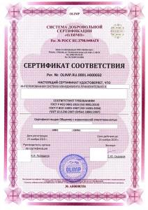 Образец сертификата ИСМ