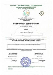 Образец сертификата ООДР