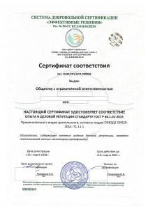 Образец сертификата ГОСТ Р 66.1.01-2015 (ГОСТ Р 66.1.01-2015)