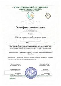 Образец сертификата ГОСТ Р 66.1.02-2015 (ГОСТ Р 66.1.02-2015)