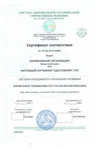 Образец сертификата ГОСТ Р 55.0.02-2014 (ISO 55001:2014)