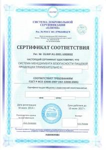 Образец сертификата ИСО 22000