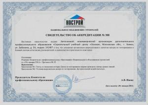 Свидетельство об аккредитации ООО Проэксперт