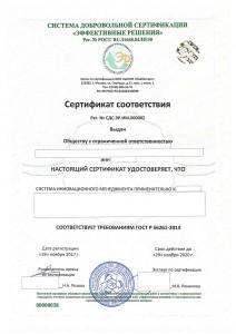 Образец сертификата ГОСТ Р 56261-2014