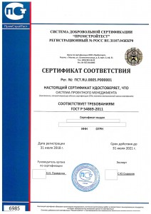 Сертификат ГОСТ Р  54869-2011