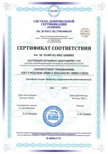 Сертификат ГОСТ Р ИСО/МЭК 20000-2-2010 (ISO/IEC 20000-2:2012)