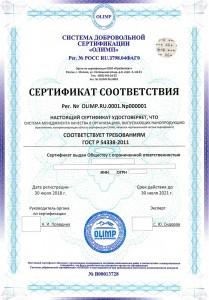 Сертификат ГОСТ Р 54338-2011