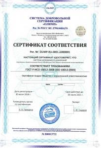 Сертификат ГОСТ Р ИСО 10012-2008 (ISO 10012:2003)