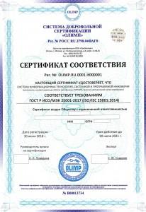 Сертификат ГОСТ Р ИСО/МЭК 25001-2017 (ISO/IEC 25001:2014)