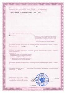 Лицензия РПН на ИИИ