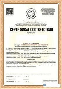 Сертификат РПО (образец)