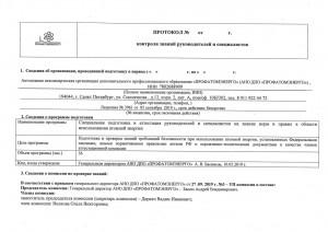 протоколы заседания аттестационной комиссии