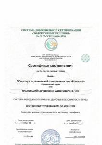 Сертификат ИСО 45001