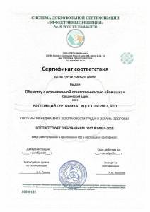 Сертификация ГОСТ 54934