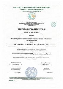 Интегрированные системы менеджмента сертификат