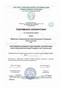 ГОСТ Р 66.9.02-2015