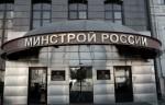 Минстрой России: повторное вступление в СРО не освобождает от обязательств по внесению средств в компенсационный фонд