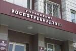 В Назарово закрыт отдел Роспотребнадзора