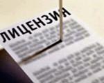 В Ростовской области будут выплачены субсидии на получение лицензии.